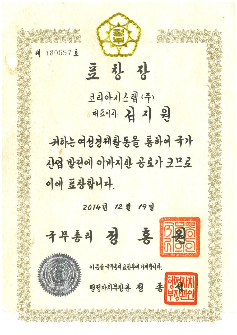 20141219_국무총리-표창