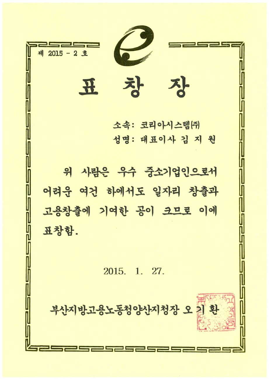 20150127_부산지방고용청양산지정창-표창장