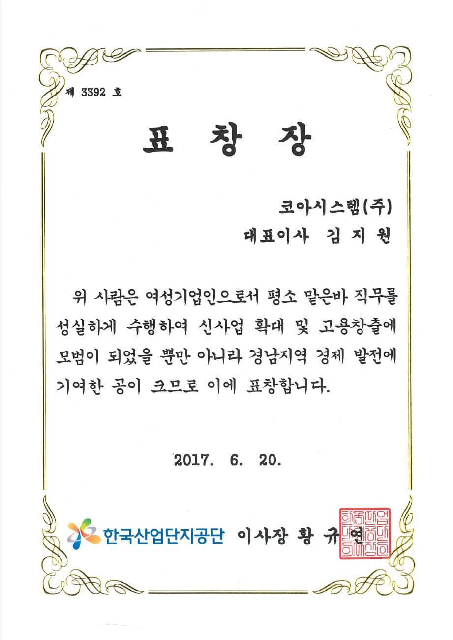20170620_한국산단공-이사장-표창