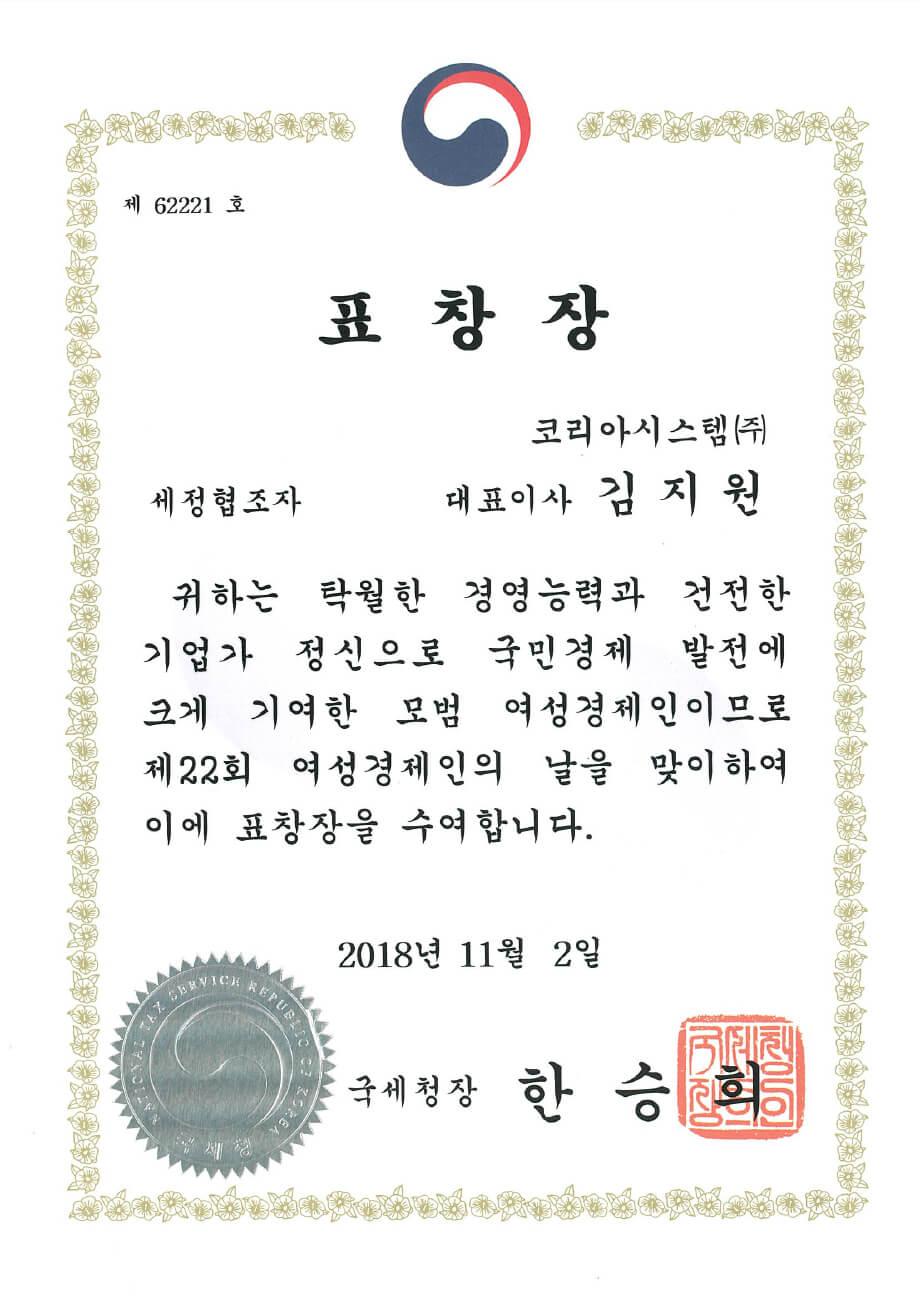 20181102_국세청장-표창