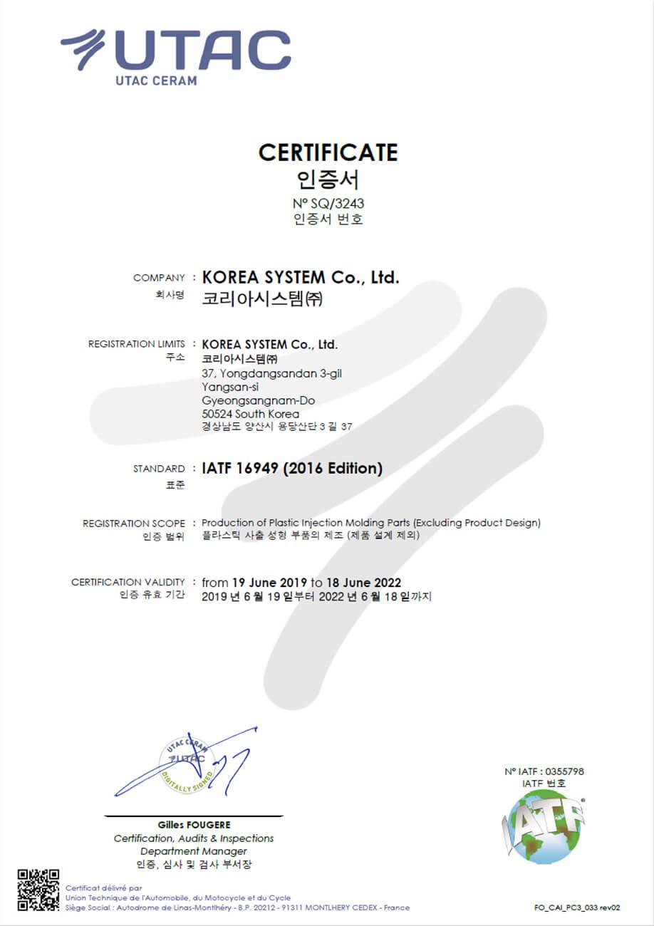 (IATF-인증서)SQ-3243-KOREA-SYSTEM-Certificate